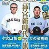 東京六大学野球2019春・日程・優勝+順位予想