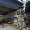 御成門〜新橋⑧-新橋の親柱