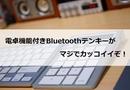 MacでもWindowsでも使える!電卓機能付きBluetoothテンキー「Satechi ST-WKP31」が最高にスタイリッシュ!