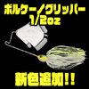 【ノリーズ】4枚フィンのバズベイト「ボルケーノグリッパー1/2oz」に新色追加!