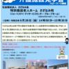 【6.28㈮実施】ハローワーク彦根による介護福祉施設職場見学会