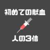 【プロに聞いてみた】初めての献血で人の3倍時間がかかった