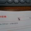 【LINE Pay】アパートの保証料を、エルズサポートに請求書支払いした(`・ω・´)