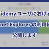 Aidemy ユーザにおける Internet Explorer の利用統計を公開します