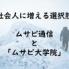 【意外な選択肢】ムサビ通信ではなく、「ムサビ大学院」。武蔵野美術大学は社会人3年目以降の方向けにアートマネジメント系の大学院を開講しています