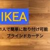 【IKEA】一人で簡単に取り付けできる!! ブラインドが値段以上に良かった話