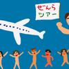 全裸で飛行機に乗りたがる人々~実話ニュースから4選!!