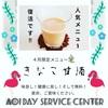 【AOIデイサービスセンター】気合いを入れて取り組んで行きたい!
