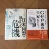 三谷太一郎著「戦後民主主義をどう生きるか」、並びに五百旗頭真・中西寛編「高坂正尭と戦後日本」他を読んで思うこと