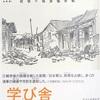 自由社VS学び舎 6.日清戦争(3)