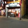 東武練馬駅南口徒歩5分!人気家系ラーメン『松田家』で食べてみた感想