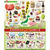 ぷちサンプル『ふるさと納税便』8個入りBOX【リーメント】より2021年3月発売予定♪