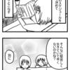 【漫画制作】『兄妹』 マニュアル男