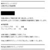 東京サラブレッドクラブ 2021年度出資確定