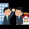 「育児休業取得!育児休業の取得タイミングで10万円もお得に!?」
