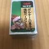 期間限定!QBBベビーチーズ『おうちDE居酒屋 ポルチーニ薫る燻製ベーコン入り』を食べてみた!
