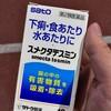 【札幌】国内でも食中毒に気をつけよう