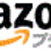 「アマゾンプライム」の詐欺メール