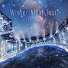【12/3から】満天の星空に、プロジェクションマッピングなんて絶景すぎる!!<天空の楽園 Winter Night Tour ‐STARS BY NAKED‐>