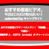 第520回【おすすめ音楽ビデオ!】「おすすめ音楽ビデオ ベストテン 日本版」! 2019/1/24 分で、岡崎体育 と KEITA の2曲が新登場。最近注目のこのチャート、です!