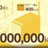 3分でカロリーメイトが分かる!流れるようなインフォグラフィックスで伝える紹介動画!(WebMovie)