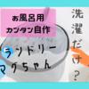 【ランドリーマグちゃん・第2の人生は?】やっぱり水まわり!自作してお風呂にポイッ。移し替えた小さめランドリーネットはキャンドゥに軍配。