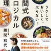【読書】勝間式超ロジカル料理を読んで真似して作ってみました