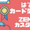 はてなブログのカード型テーマ「ZENO-TEAL」のカスタマイズまとめ