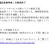 【悲報】JR西日本の回数券が発売終了へ