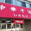 【徳島】徳島県のご当地グルメをご紹介!!徳島ラーメン&海鮮!!
