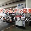 ドンムアン空港とBTSモーチット駅を結ぶA1バスの乗車方法