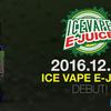 【ICE VAPE・リキッド】MT DEW エムティー・デュー を買いました