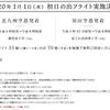 スターフライヤーの2020年初日の出フライトは、北九州発着・羽田発着各35組を抽選で無料招待!