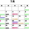 荻窪店7月のお休みのお知らせ!!