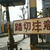 2010年4月、「けいおん!!」聖地巡礼(3)修学院駅
