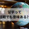 短期留学の意義とアドバイス|日本へ留学したポーランド人大学生に質問してきた!
