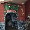 台湾の最高すぎる地獄・南天宮十八地獄 【台湾】