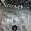 週刊朝日「ハシシタの本性」のどこが部落差別なのか?