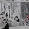 小林よしのり氏、来月「新戦争論1」をかきおろし発売。安倍政権などの批判が中心らしい。
