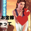 【PS4】GTA5 無限お金稼ぎ (グランド・セフト・オート ファイブ)
