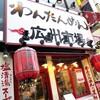 広州市場 新宿東口店で生誕祭(本祭)前の腹ごしらえ