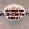【過敏性腸症候群】腸内環境を改善するには食後のヨーグルトがおすすめ!