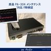 Nakamichi PA-304 SN比、f特検証