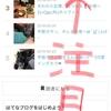 覚悟の5月最終日❗️の巻〜(;´д`)ハァ本当ニ困ッタンダョ……