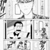 【マンガ・アニメ 】卑怯なチートキャラクターといえば藤木以外に誰?