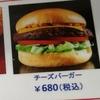 【コストコ】 フードコートのチーズバーガーがリニューアル!!