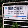 岡崎公園「五万石ふじ」