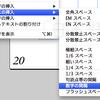 書式メニューの「数字の間隔」と「相互参照を挿入」