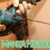 【ドリルより静かな丸ノコ】マキタ・HS300Dを試す!なぜ丸ノコはうるさいのか?
