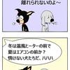 【クピレイ犬漫画】エアコンの前から離れられない二匹